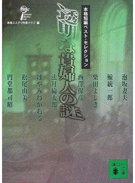 透明な貴婦人の謎(講談社文庫)