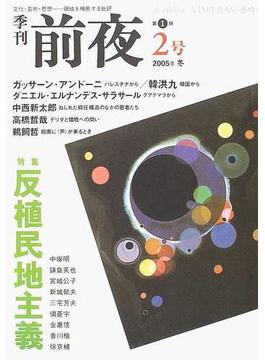 季刊前夜 第1期2号(2005年冬) 特集反植民地主義