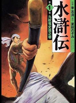 水滸伝 1 九紋竜史進之巻(MF文庫)