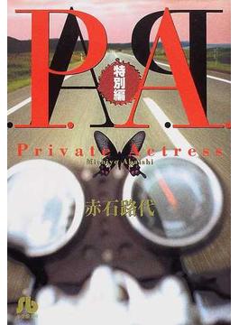 P.A. 特別編(小学館文庫)