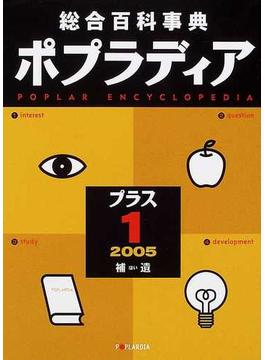 総合百科事典ポプラディア プラス1−2005補遺