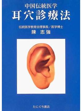 耳穴診療法 中国伝統医学