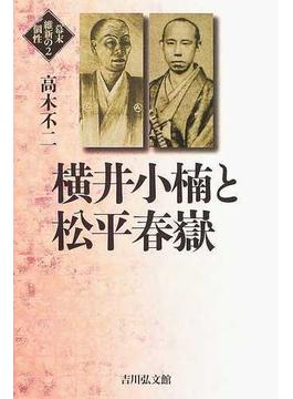 横井小楠と松平春嶽