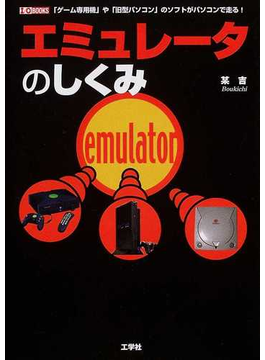 エミュレータのしくみ 「ゲーム専用機」や「旧型パソコン」のソフトがパソコンで走る!