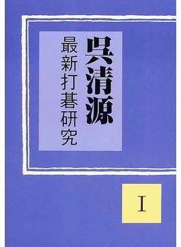 呉清源最新打碁研究 1