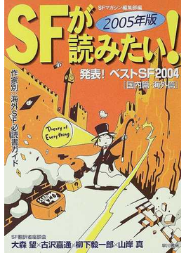 SFが読みたい! 2005年版 発表!ベストSF2004〈国内篇・海外篇〉