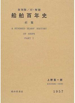 船舶百年史 復刻版 前篇