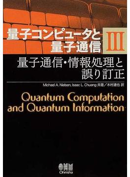 量子コンピュータと量子通信 3 量子通信・情報処理と誤り訂正