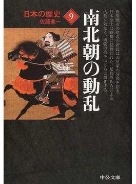日本の歴史 改版 9 南北朝の動乱(中公文庫)