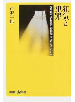 狂気と犯罪 なぜ日本は世界一の精神病国家になったのか(講談社+α新書)