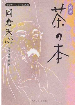 新訳茶の本(角川ソフィア文庫)