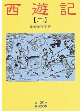 西遊記 2(岩波文庫)