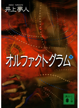 オルファクトグラム 下(講談社文庫)