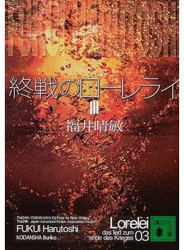 終戦のローレライ 3(講談社文庫)
