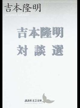 吉本隆明対談選(講談社文芸文庫)