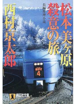 松本美ケ原殺意の旅(祥伝社文庫)