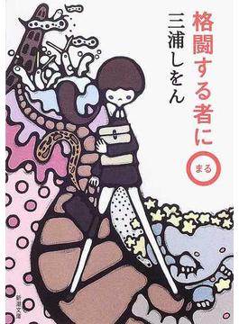 格闘する者に○(新潮文庫)