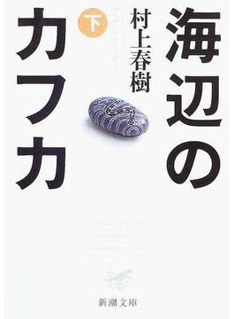 海辺のカフカ 下(新潮文庫)