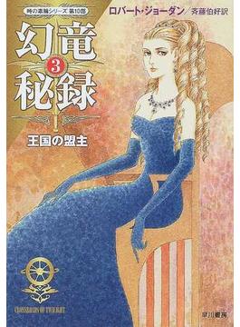 幻竜秘録 3 王国の盟主(ハヤカワ文庫 FT)