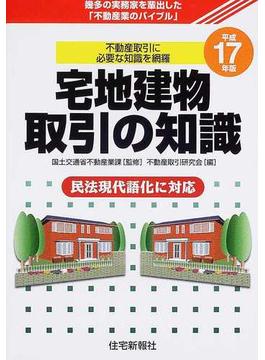 宅地建物取引の知識 幾多の実務家を輩出した「不動産業のバイブル」 平成17年版
