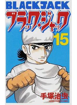 ブラック・ジャック 新装版 15(少年チャンピオン・コミックス)