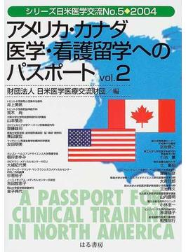 アメリカ・カナダ医学・看護留学へのパスポート Vol.2