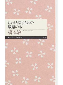 ちゃんと話すための敬語の本(ちくまプリマー新書)