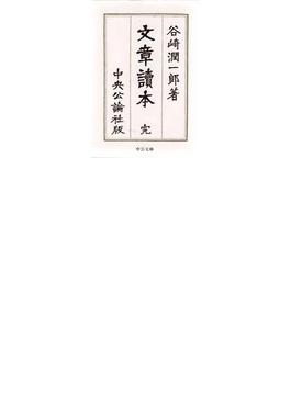 文章読本 改版