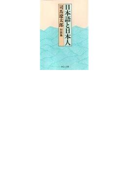 日本語と日本人 対談集 改版