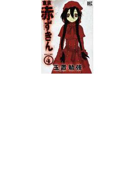 東京赤ずきん(バーズコミックス) 4巻セット(バーズコミックス)
