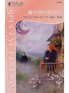 霧の中の出会い(シルエット・スペシャル・エディション)