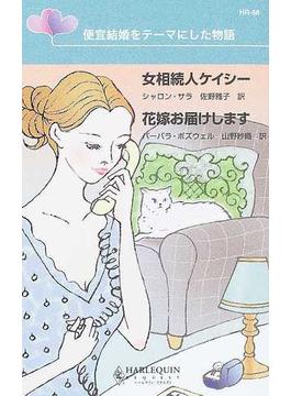 女相続人ケイシー(ハーレクイン・リクエスト)