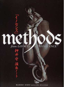 """「イノセンス」methods押井守演出ノート From layouts of""""Innocence"""""""