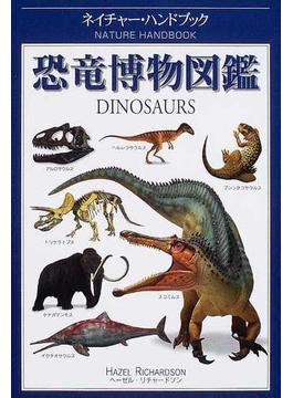 恐竜博物図鑑