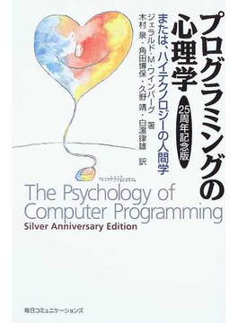 プログラミングの心理学 または、ハイテクノロジーの人間学 25周年記念版