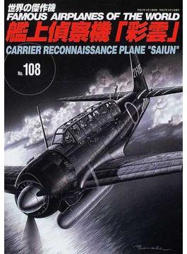 世界の傑作機 No.108 艦上偵察機「彩雲」