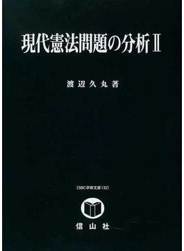 現代憲法問題の分析 2