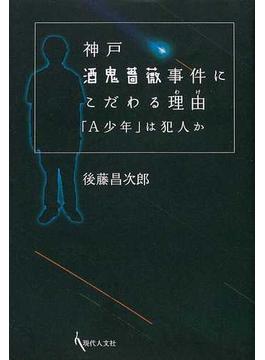 神戸酒鬼薔薇事件にこだわる理由 「A少年」は犯人か