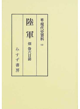 現代史資料 オンデマンド版 続4 陸軍