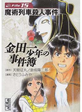 金田一少年の事件簿 File15 魔術列車殺人事件(講談社漫画文庫)