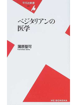 ベジタリアンの医学(平凡社新書)