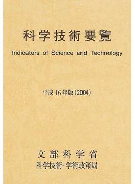 科学技術要覧 平成16年版