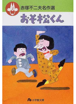 おそ松くん(小学館文庫)