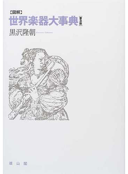 〈図解〉世界楽器大事典 普及版