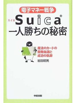 電子マネー戦争Suica一人勝ちの秘密 魔法のカードの開発秘話と成功の軌跡