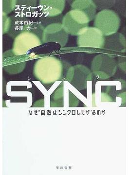 SYNC なぜ自然はシンクロしたがるのか