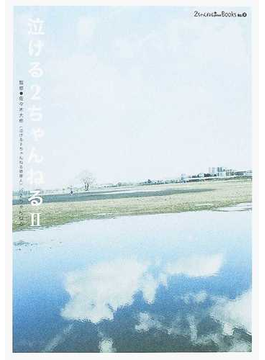 泣ける2ちゃんねる 2(2ちゃんねるplusBOOKS)