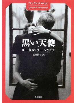 黒い天使(ハヤカワ・ミステリ文庫)