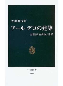 アール・デコの建築 合理性と官能性の造形(中公新書)