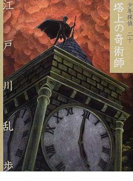 少年探偵 文庫版 20 塔上の奇術師